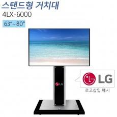 [4LX-6000]  63~80인치/LCD/LED TV거치대/이동형거치대/ TV장식장/모든기종 모델 호환가능