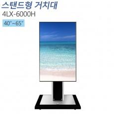 [4LX-6000H]  40~65인치/LCD/LED TV거치대/이동형거치대/ TV장식장/모든기종 모델 호환가능