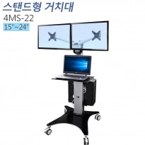[4MS-22] 듀얼형 워크스페이스 카트/ 이동형 키보드 모니터 거치대