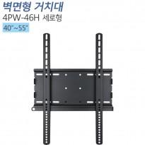 [4PW-46H] 세로형/광고용  40~55인치고정형 벽걸이형 모니터 거치대