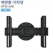 [4PW-64R] 벽걸이형 LED 모니터 거치대 피벗고정형 40~50인치