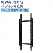 [4PW-86-세로형] LG,삼성대형모니터전용 (세로형/ 광고용) 벽걸이 모니터 거치대