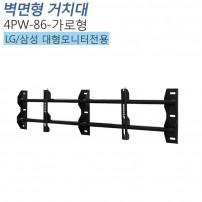 [4PW-86_가로형] LG,삼성대형모니터전용(가로형/광고용)/ 벽걸이형 모니터 거치대