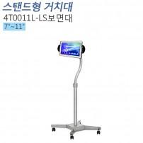 [4T0011L-LS보면대] 스마트패드 태블릿 홀더 거치대 이동형 스탠드/7-11인치