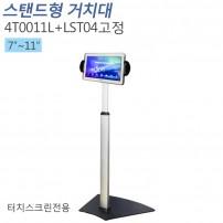 [4T0011L+LST04고정] 태블릿 스마트패드 태블릿PC 거치대 홀더 이동형 스탠드/7~11인치/고정형