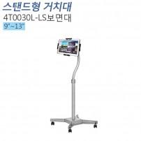 [4T0030L-LS보면대] 스마트패드 태블릿 홀더 거치대 이동형 스탠드/9-13인치