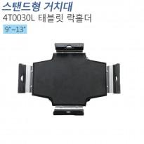 [4T0030L 태블릿 락홀더]테블릿 스마트패드 거치대/PC거치대 모니터암 부착/가로세로 지원 사이즈 확인필요/