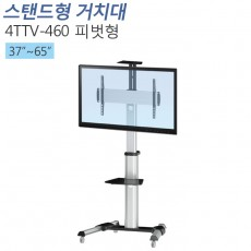 [4TTV-460] 37~65인치/피벗형/TV 티비 LCD LED PDP 거치대 스탠드 스텐드 STAND 다이 알루미늄