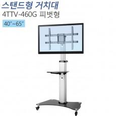 [4TTV-460G(유리)] 40~65인치/피벗형/TV 티비 LCD LED PDP 거치대 스탠드 스텐드 STAND 다이 알루미늄 글래스 베이스