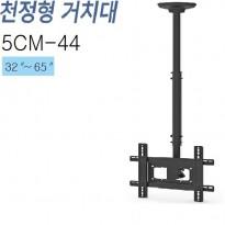 [55CM-44] 천정형거치대 32~65인치