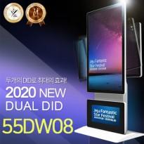 [55DW08]견적문의요망/55인치 회전형 듀얼 DID 광고용모니터 키오스크 KIOSK 듀얼모니터