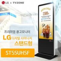 [ST55UH5F_스탠드형]LG ST55UH5F 광고용55인치 스탠드형/밝기500cd/ DID/키오스크/웰컴보드/DID모니터/스탠드DID/터닝스크린