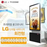 [SW55SE3DD_회전형]LG 55SE3DD 광고용55인치 회전형 DID/키오스크/웰컴보드/DID모니터/스탠드DID/터닝스크린