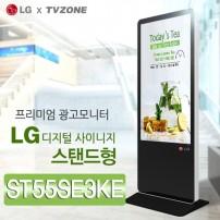 [ST55SE3KE_스탠드형]LG 55SE3KE 광고용55인치 /밝기350cd/스피커내장/키오스크/웰컴보드/DID모니터/스탠드DID