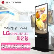 [SW55SE3KE_회전형]LG 55SE3KE 광고용55인치 회전형 /밝기350cd/스피커내장/키오스크/웰컴보드/DID모니터/스탠드DID/터닝스크린