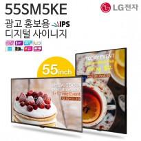 [55SM5KE] 55인치 LG DID 벽걸이형 광고모니터 IPS패널/450cd 밝기