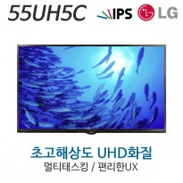 55UH5C 55인치 LG DID 벽걸이형 광고모니터 IPS패널