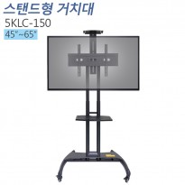 [5KLC-150]이동식 스탠드 모니터 거치대 /국내제작! 티비존 신제품!