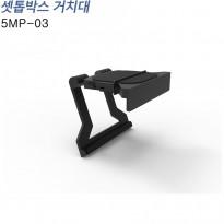 [5MP-03]셋톱박스 거치대
