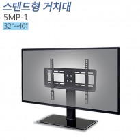 [5MP-1]스탠드형 모니터 거치대 32~40인치 모든 TV 모니터 호환