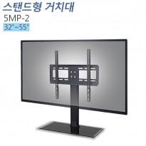 [5MP-2]스탠드형 모니터 거치대 32~55인치 모든 TV 모니터 호환