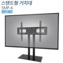 [5MP-4]스탠드형 모니터 거치대 50~65인치 모든 TV 모니터 호환
