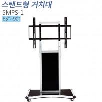 [5MPS-1]스탠드형 모니터 거치대 65~90인치 모든 TV 모니터 호환