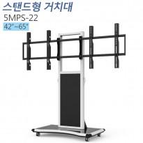 [5MPS-22가로2단형] 가로2단 멀티형 이동형 스탠드형 모니터 거치대 42~65인치