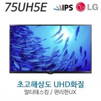 75UH5E 75인치 LG DID 벽걸이형 광고모니터 IPS패널