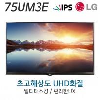 75UM3E 75인치 LG DID 벽걸이형 광고모니터 IPS패널/75UM3E