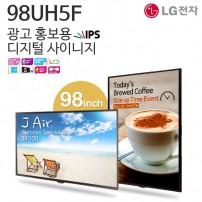 98UH5F 98인치 LG DID 벽걸이형 광고모니터 IPS 패널 대형인치/초대형 디지털사이니지