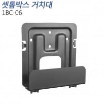[1BC-06] 벽걸이형 셋톱박스 거치대