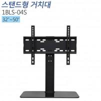 [1BLS-04S]32~50인치 데스크탑용 스탠드형