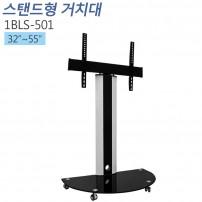 [1BLS-501] 32-55인치 이동형 스탠드 거치대