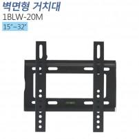 [1BLW-20M] 고정형 벽걸이 거치대