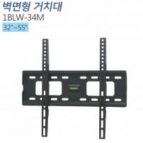 [1BLW-34M] 고정형 벽걸이 거치대