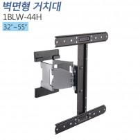 [1BLW-44H] 각도형 벽걸이거치대