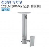 [1CBLM] 소형모니터 천정형 거치대 50파이 15~22인치