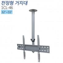 [1CL-46]천정형 모니터 거치대