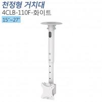 [4CLB-110F-화이트]소형모니터 천정형거치대 화이트_15~27인치
