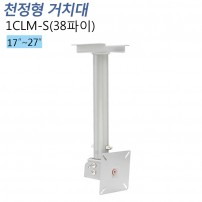 [1CLM-S]17~27인치 소형모니터 천장형 거치대