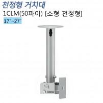 [1CLM]17~27인치소형모니터 천정형거치대