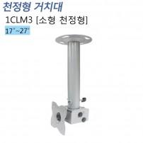 [1CLM3]17~27인치 소형모니터 천정형거치대