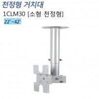 [1CLM30]22~42인치 소형모니터 천정형거치대
