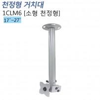 [1CLM6]소형모니터 천정형 거치대
