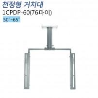 [1CPDP-60(76파이)] (주문형) 대형 모니터 천정형 거치대