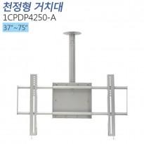 [1CPDP4250-A] 대형 천정형 모니터/TV 거치대/방향조절가능