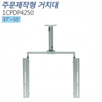 [1CPDP4250] 대형 천정형 모니터/TV 거치대/방향조절가능