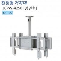 [1CPW-4250] 양면형/대형 천정형 거치대/ 쉬운조립