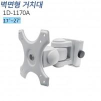 [1D-1170A] 벽걸이형 거치대 소형모니터